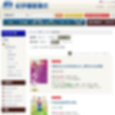 2020年1月26日紀伊國屋書店WEB精神世界の1位.JPG