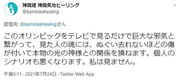 twitter2021年7月24日.JPG