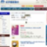 2020年2月19日紀伊國屋書店WEB精神世界1位.JPG