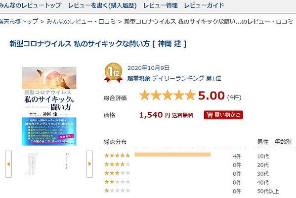2020年10月9日楽天市場「精神世界」1位.JPG