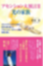 アセンション大預言Ⅱ.png