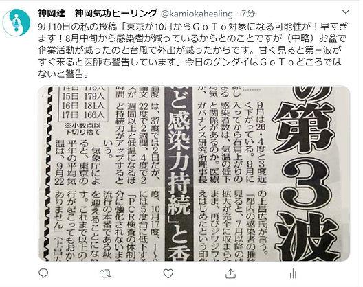 twitter2020年9月18日.JPG