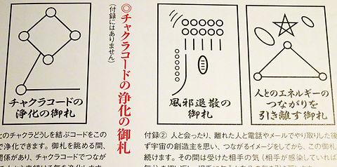 雑誌の御札.jpg