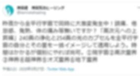 twitter2020年5月27日.JPG