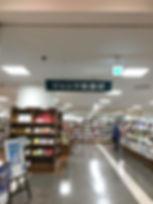 ジュンク堂高松店様②_edited.jpg