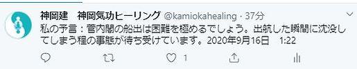 twitter2020年9月16日.JPG