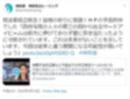 twitter2020年5月18日.JPG