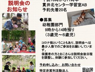 令和3年度 野外保育りんごっこ(幼稚園) 説明会のご案内