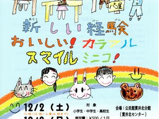12月2日(土)、3日(日)ミニこがねい開催!