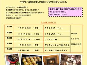 ★12/19(水)中高生の居場所~ぼくらのKAKUREGA~クリスマス会