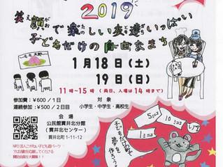 1月18日(土)、19日(日)ミニこがねい開催!