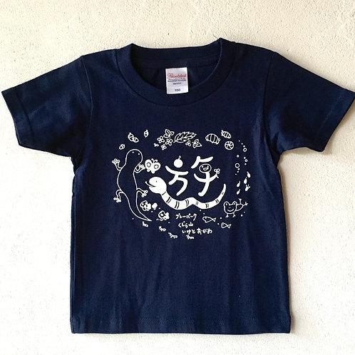 子ども用◇遊パーク10周年記念Tシャツ◇ネイビー