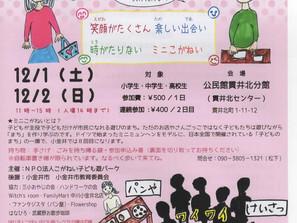12月1日(土)、2日(日)ミニこがねい開催!