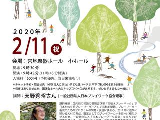 <こころの軸は遊びでつくる>2月11日(祝)天野秀昭さん講演会
