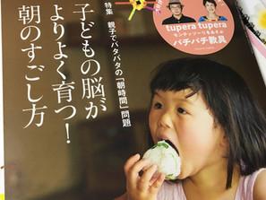 雑誌クーヨン8月号に野外保育りんごっこが紹介されました!