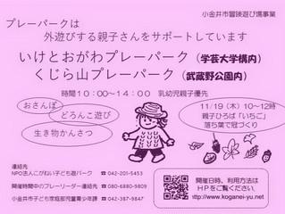 11/19(木) 親子ひろば「いちご」