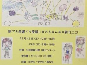 12/13(日) ミニこがねい2020開催!オンラインで参加してね