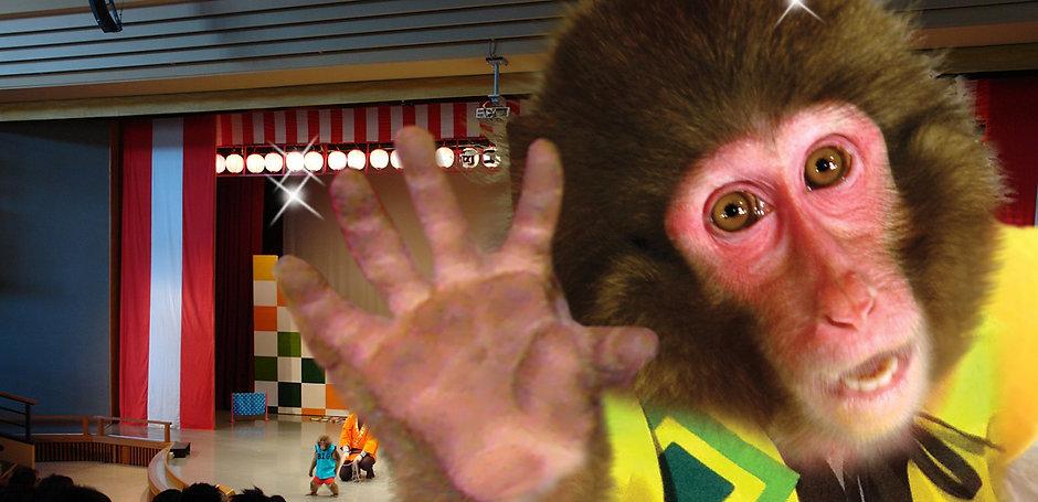 猿まわし (2).jpg