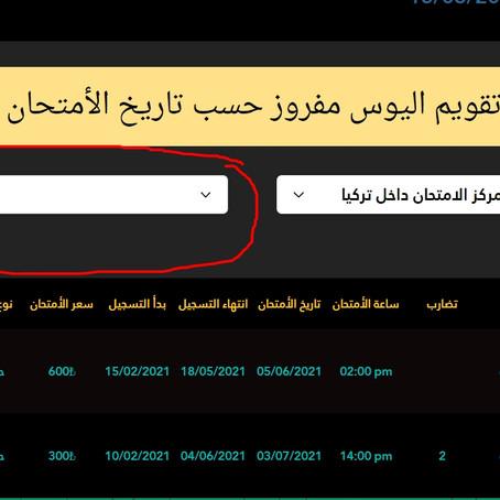 امتحان اليوس في الجزائر