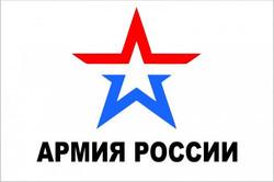 1434210977_1422860681_flag-armiya-rossii-noviy-simvol.1600x1600w
