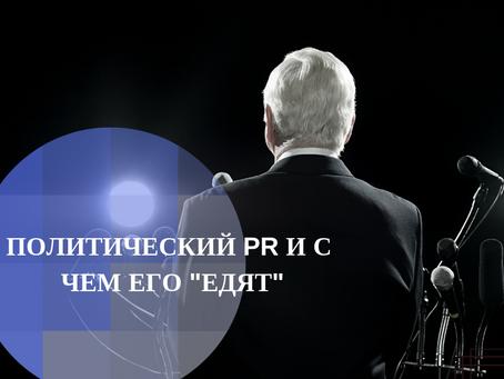 Политический PR и с чем его «едят»