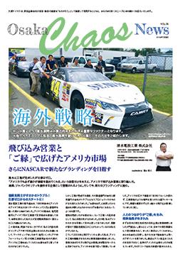大阪ケイオスニュース VOL.05特集「海外戦略」