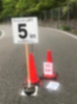 和歌山トヨタPresents 高野山・龍神温泉ウルトラマラソン2018
