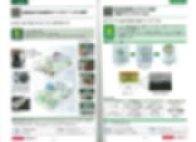 コア技術シート中身イメージ02