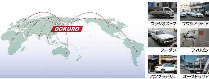 世界中の日本車の現場とつながっています。