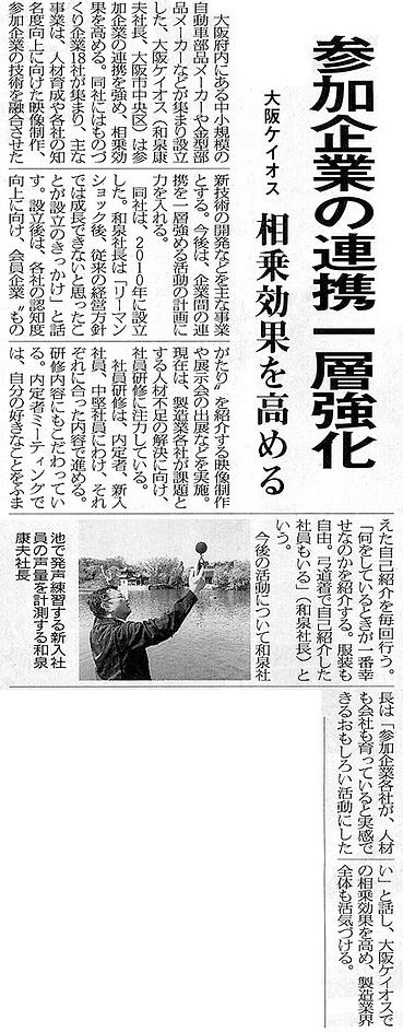 2018年6月26日 日刊自動車新聞 大阪ケイオス 参加企業連携の社内研修