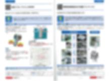 コア技術シート中身イメージ01