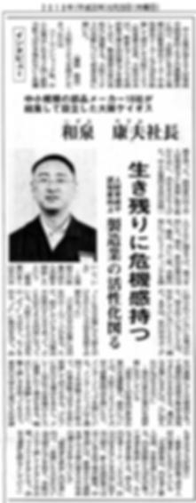 2018年6月28日 日刊自動車新聞 大阪ケイオス 人材育成の取り組み