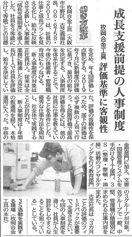 2018年6月14日日刊工業新聞 枚岡合金工具 人事制度の記事(働き方改革)