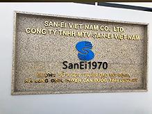 三栄ベトナム