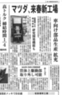2017年9月27日日刊工業新聞 マツダ株式会社新工場
