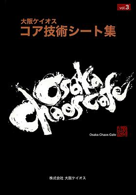 大阪ケイオス:コア技術シート集Vol.03 表紙