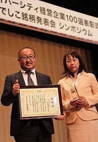 経済産業大臣賞ダイバシティ100選