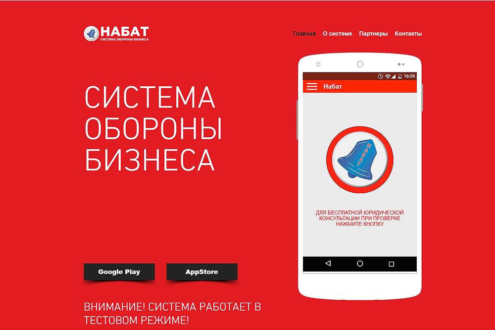 Фото: скриншот сайта nabat24.ru