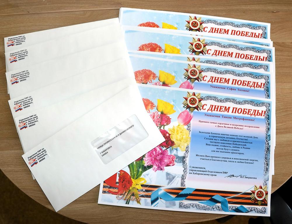 Фото: пресс-служба Отделения ПФР по Хабаровскому краю