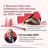 Мишустин утвердил  нацпрограмму развития  Дальнего Востока до 2035г.