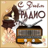 «По заявкам радиослушателей»РТРС поздравляет всех с Днём Радио!