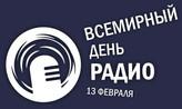 Всемирный день радио: РТРС рассказывает, каким было и стало радиовещание.