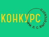 Международный конкурс имени Льва Выготского от Рыбаков Фонда