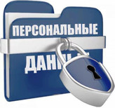 О защите своих личных данных
