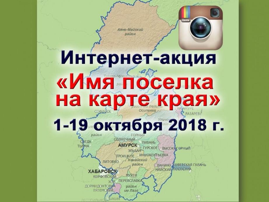 Фото: Министерство культуры Хабаровского края