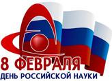 С днём науки! РТРС рассказывает о том, каким было и стало телевидение в России.
