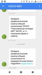 Спрашивали – отвечаем:  Разъясняет Хабаровский краевой фонд обязательного медицинского страхования