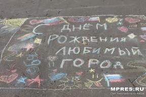 Праздничные мероприятия к 170-летию г. Николаевска-на-Амуре и 55-летию со дня образования Николаевс