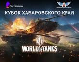 Турнир по World of Tanks впервые пройдет в Хабаровском крае