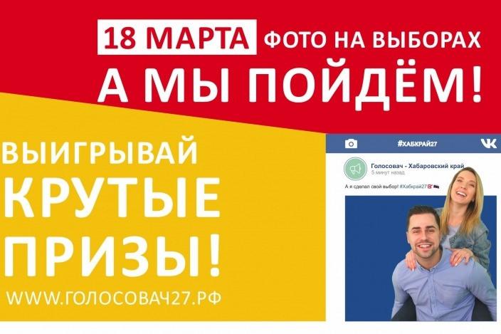 Фото: Комитет по молодежной политике Правительства Хабаровского края